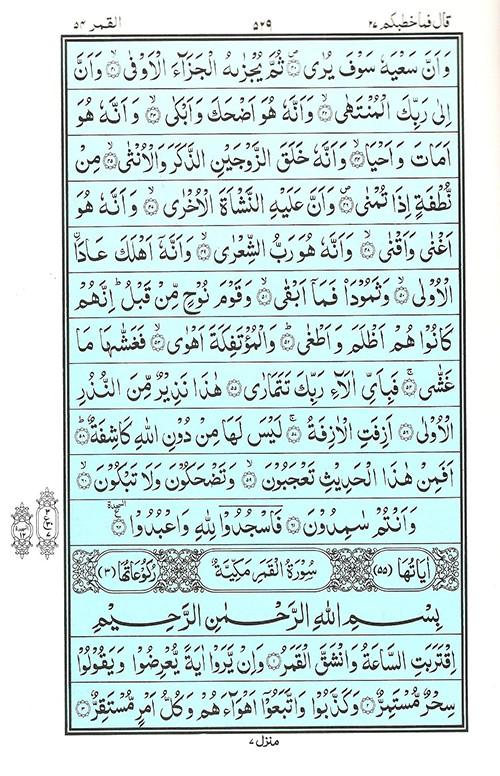 Quran Surah Najm - Read Surah Al Najm Online at eQuranAcademy