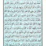 Quran Surah Anam - Read Quran Surah Al Anam Online at eQuranAcademy