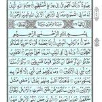 Quran Surah Shura - Read Quran Surah Al Shura Online at eQuranAcademy