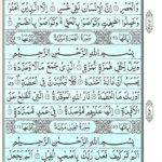Quran Surah Asr - Read Surah Al Asr Online at eQuranAcademy