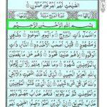 Quran Surah Buruj - Surah al Buruj Online at eQuranAcademy