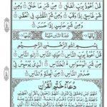 Quran Surah Falaq - Read Surah Al Falaq Online at eQuranAcademy