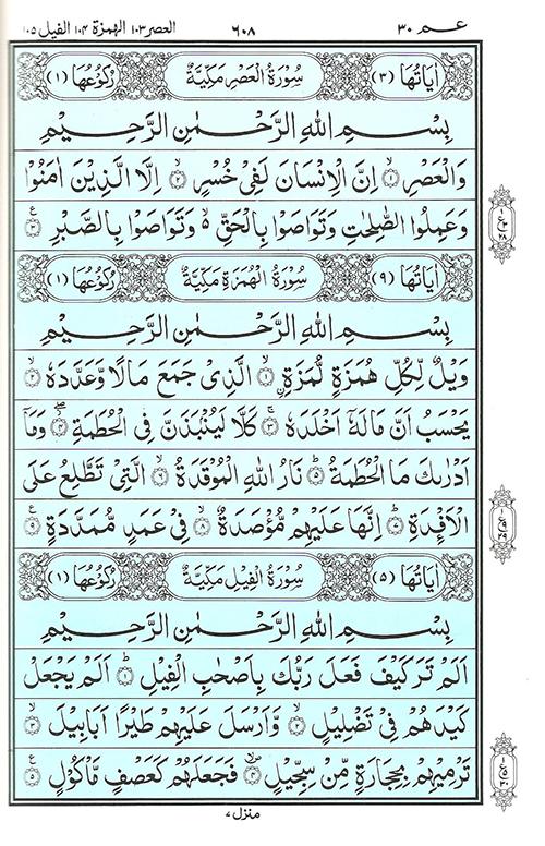 Quran Surah Fil - Read Quran Surah Al Fil Online at eQuranAcademy
