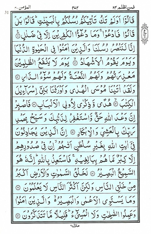 Surah Ghafir-7 - eQuranacademy