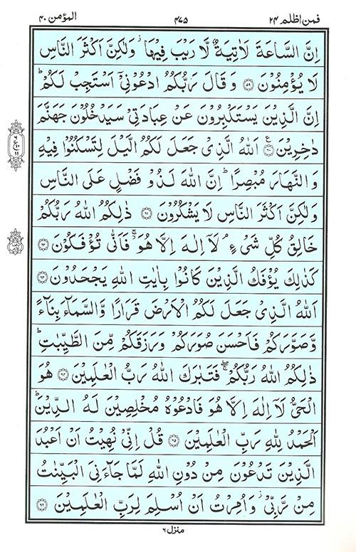 Quran Surah Ghafir - Read Quran Para Online at eQuranAcademy