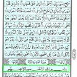 Quran Surah Ghashiyah - Surah Al Ghashiyah Online at eQuranAcademy
