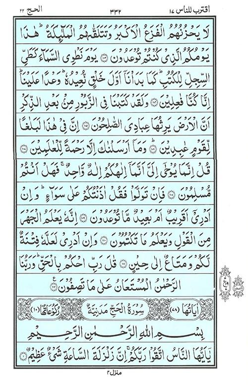 Quran Surah Hajj - Read Surah Al Hajj Online at eQuranAcademy