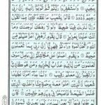 Quran Surah Hud - Read Surah Al Hud Online at eQuranAcademy