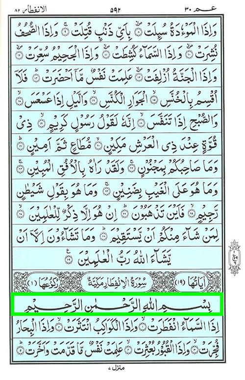 Quran Surah Infitar - Surah Al Infitar Online at eQuranAcademy