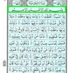 Quran Surah Inshiqaq - Surah Al Inshiqaq Online at eQuranAcademy
