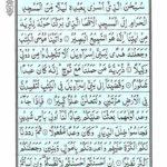 Quran Surah Isra - Read Surah Al Isra Online at eQuranAcademy