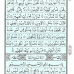 Quran Surah Maarij - Read Surah Al Maarij Online at eQuranAcademy