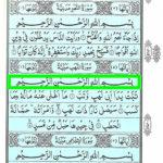 Quran Surah Masad - Read Surah Al Masad Online at eQuranAcademy