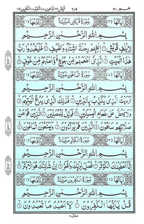 Quran Surah Maun - Read Surah Al Maun Online at eQuranAcademy