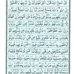Quran Surah Mujadila - Read Surah Al Mujadila Online at eQuranAcademy