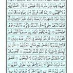 Quran Surah Muminoon - Read Surah Al Muminoon Online at eQuranAcademy