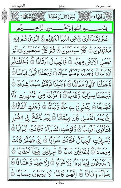 Quran Surah Naba - Surah Al Naba Online at eQuranAcademy