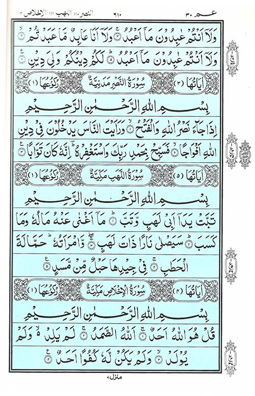 Quran Surah Nasr - Read Surah Al Nasr Online at eQuranAcademy