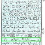 Quran Surah Naziat - Surah Al Naziat Online at eQuranAcademy