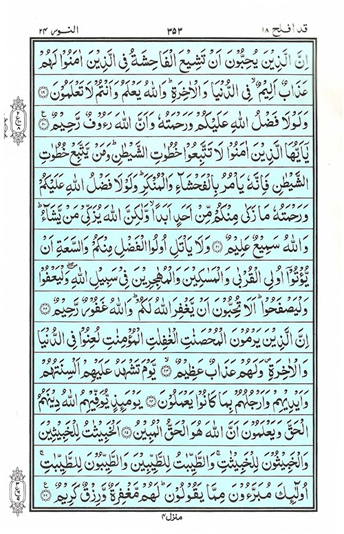 Quran Surah Nur - Read Quran Surah Al Nur Online at eQuranAcademy