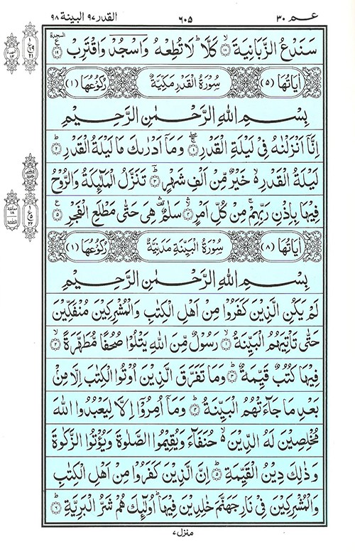 Surah Qadr Equranacademy