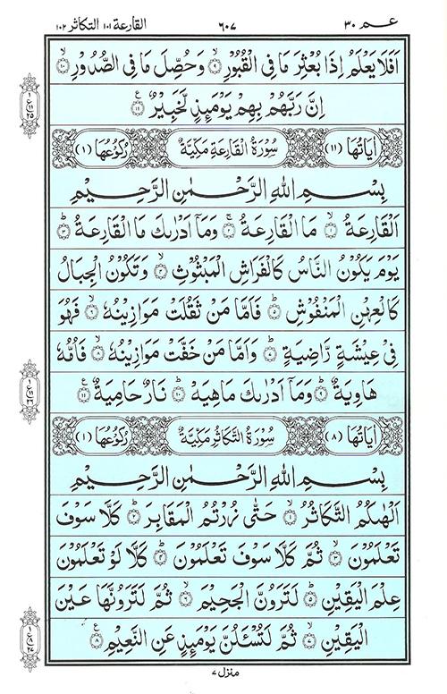 Quran Surah Qairah - Surah Al Qariah Online at eQuranAcademy