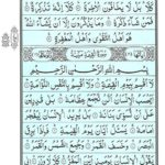 Quran Surah Qiyamah - Read Surah Al Qiyamah Online at eQuranAcademy