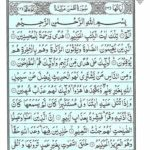 Quran Surah Rum - Read Quran Surah Al Rum Online at eQuranacademy