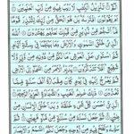 Quran Surah Sajdah - Read Quran Surah Al Sajdah Online at eQuranAcademy