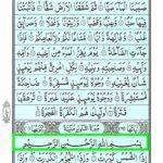 Quran Surah Takwir - Surah Al Takwir Online at eQuranAcademy