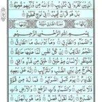 Quran Surah Tariq - Surah Al Tariq Online at eQuranAcademy