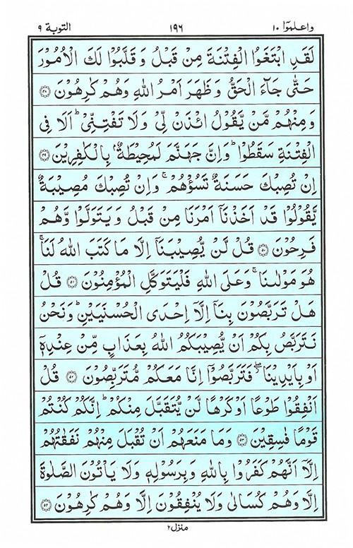 Quran Surah Taubah - Read Quran Surah Al Taubah Online at eQuranAcademy