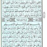 Quran Surah Tin - Quran Surah At Tin Online at eQuranAcademy