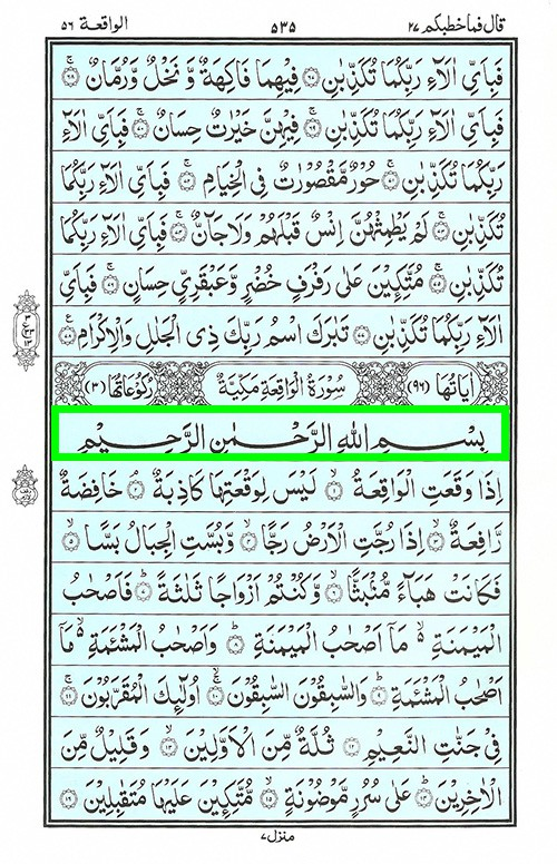Surat Al Waqiah Archives Equranacademy