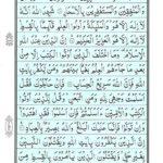 Quran Surah Imran - Read Quran Surah al Imran Online at eQuranAcademy