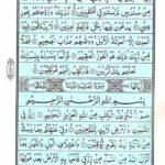 Quran Surah Dukhan - Read Surah Al Dukhan Online at eQuranAcademy