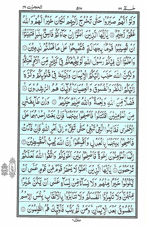 Quran Surah Hujurat - Read Surah Al Hujurat Online at eQuranAcademy