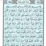 Quran Surah Jinn - Read Surah Al Jinn Online at eQuranAcademy