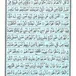 Quran Surah Muhammad - Read Surah Muhammad Online at eQuranAcademy