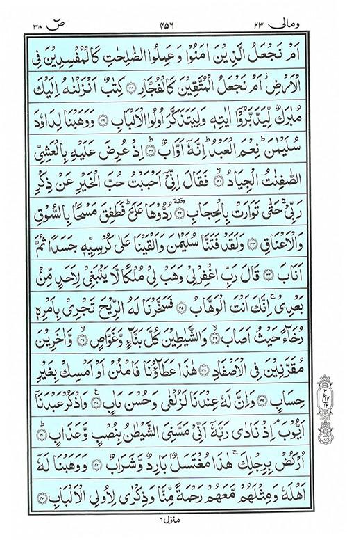 Quran Surah Sad - Read Quran Surah Al Sad Online at eQuranAcademy