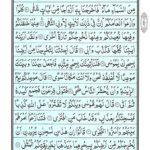 Quran Surah Taha - Read Surah Al Taha Online at eQuranAcademy