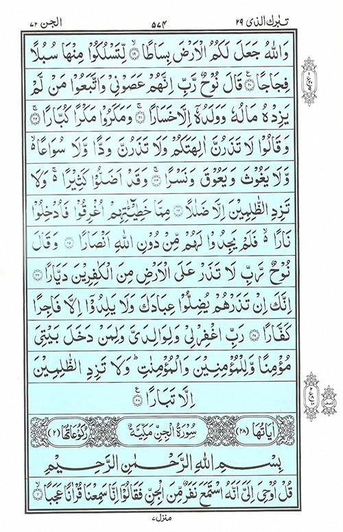Quran Surah Nuh - Read Quran Surah Al Nuh Online at eQuranAcademy