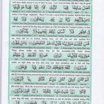 Read Holy Quran Para 18 Online - Read Quran in English Online at eQuranAcademy.com