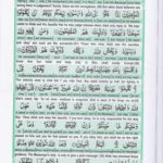 Read Holy Quran Para 18 Online - Read Quran in English Online at eQuranAcademy.com