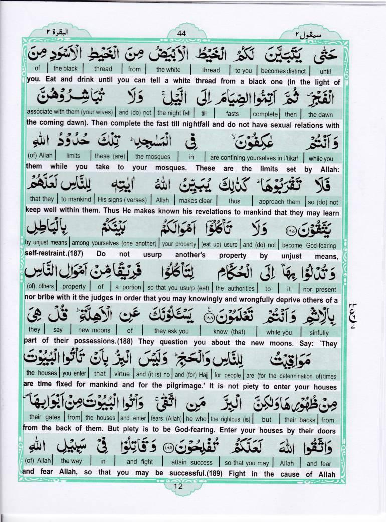 Read Holy Quran Para 2 Online - Read Quran in English Online at eQuranAcademy.com