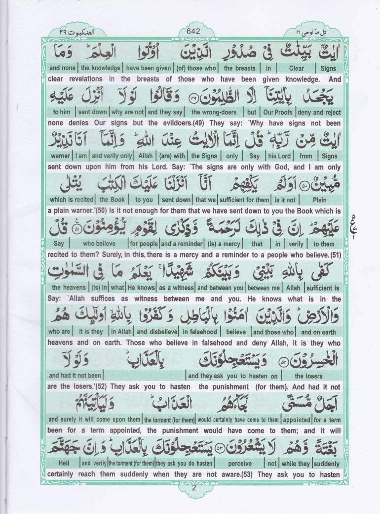 Holy Quran Para 21-2 - eQuranacademy