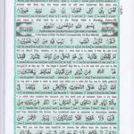 Read Holy Quran Para 21 Online - Read Quran in English Online at eQuranAcademy.com