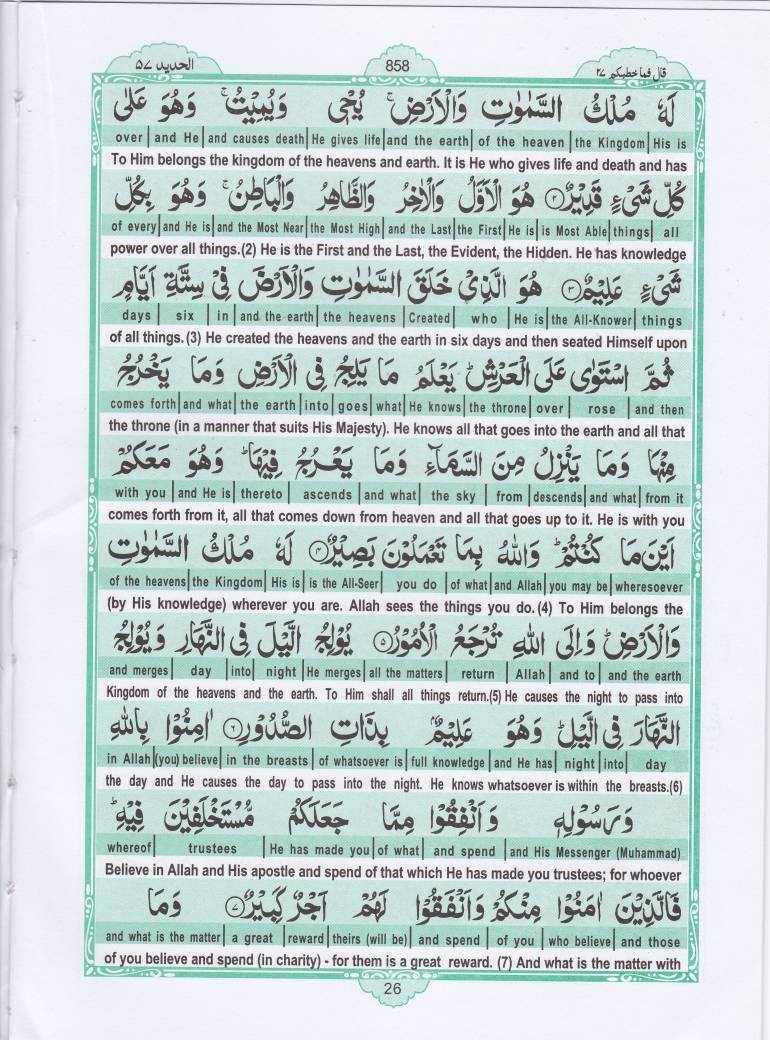 Holy Quran Para 27 | Read Quran Para English Translation Online