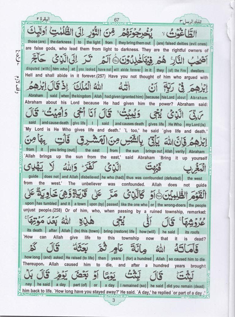 Read Holy Quran Para 3 Online - Read Quran in English Online at eQuranAcademy.com
