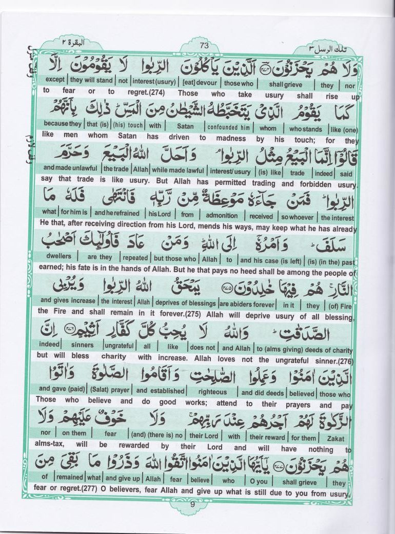 Read Holy Quran Para 3 Online - Read Quran in English Online at eQuranAcademy.com